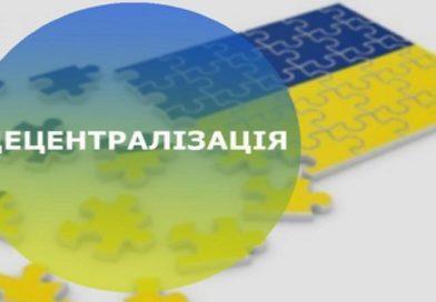 Децентралізація – найуспішніша з українських реформ?